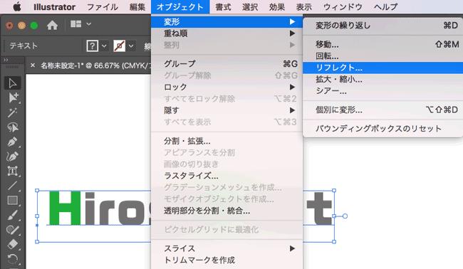 変形→リフレクト