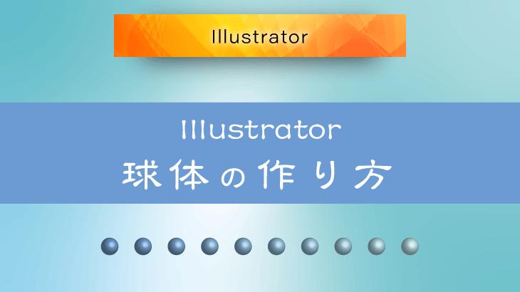 【Illustrator】3D効果を使って球体をつくる方法