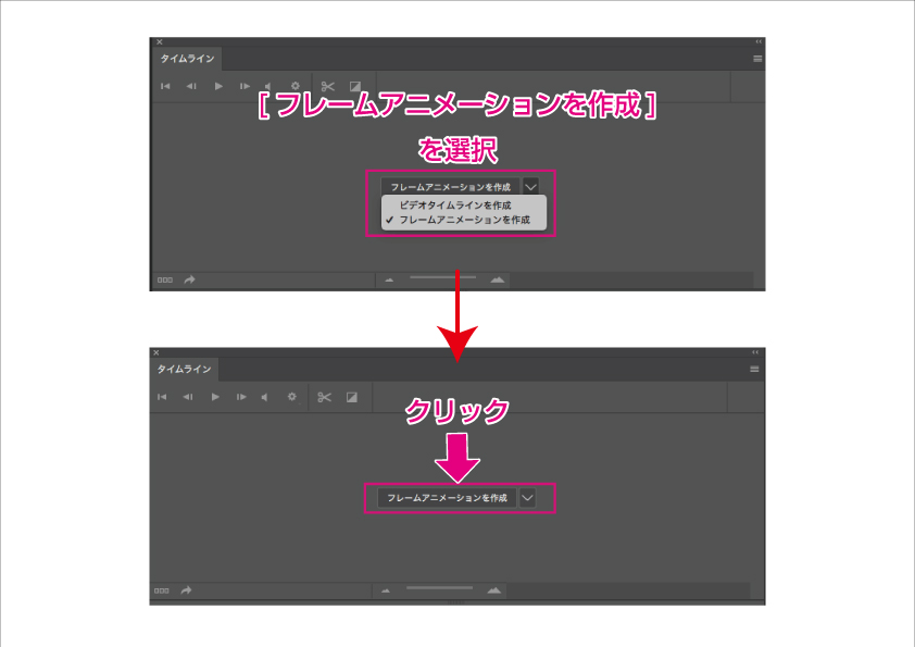 Photoshop_GIFをつくる7