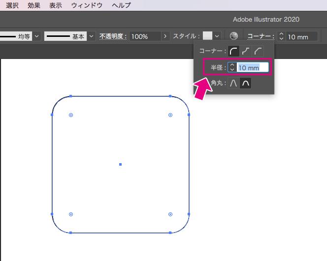 数値を指定して角を丸くする