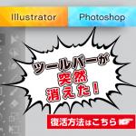 【Illustrator】ツールバーやパネルが突然消えたときの対処方法