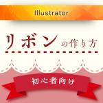 【Illustrator】リボンをつくる方法(初心者向け)