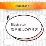 Illustratorで簡単に吹き出しをつくる(初心者向け)