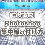【Photoshop】集中線を使って写真や画像を目立たせる方法