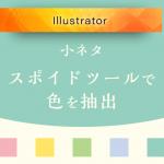 【小ネタ】スポイトツールでIllustrator画面外の色を抽出する方法