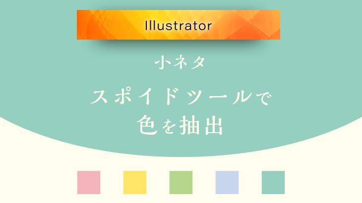 Illustrator_スポイド_色
