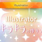 Illustratorでキラキラをつくる方法
