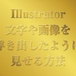 【Illustrator】画像や文字をエンボス加工のように浮き出して見せる方法