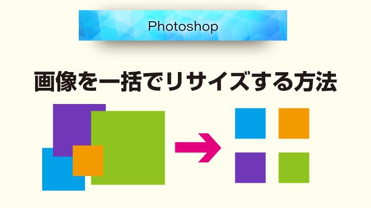 【Photoshop】ドロップレットで画像を一括でリサイズする方法