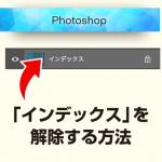 Photoshopでレイヤー名が『インデックス』と表示されている時に解除する方法
