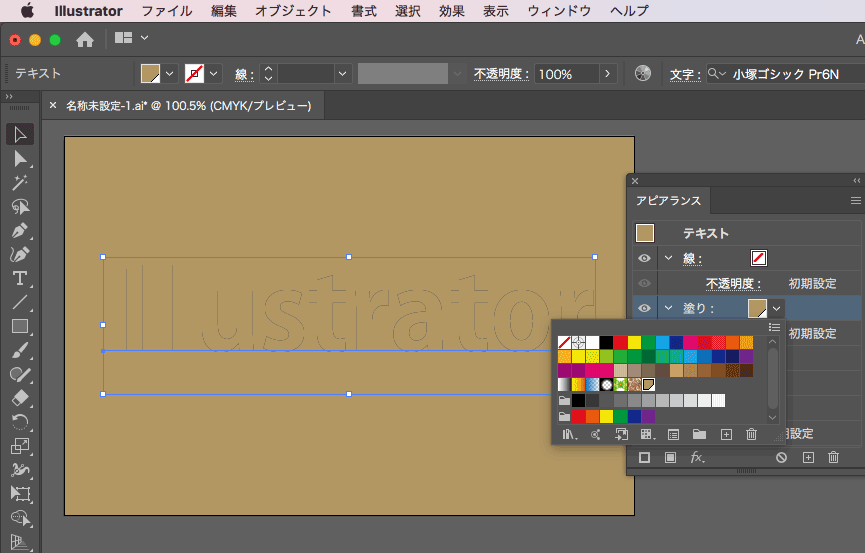 Illustrator_エンボス加工2-9