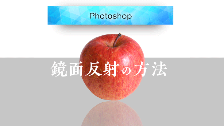 Photoshopで鏡面反射させる方法【初心者向け】
