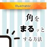【Illustrator】図形の角を丸くする2つの方法
