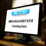 【Photoshop】画像をはめ込み合成する!『Vanishing Point(ヴァニシングポイント)』の使い方
