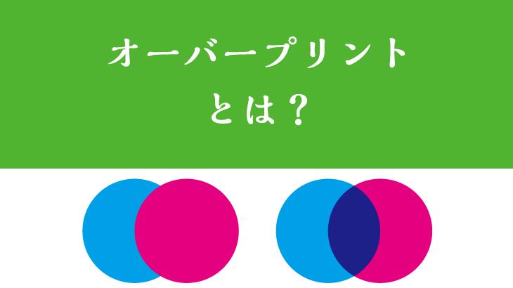 【Illustrator】オーバープリントとは?印刷データをつくる時の注意点