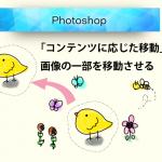 【Photoshop】「コンテンツに応じた移動ツール」を使って写真の一部を移動する方法
