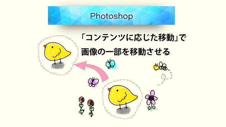 Photoshop_コンテンツに応じた移動ツールで画像の一部分を移動させる