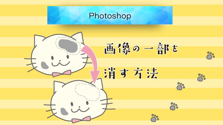 【Photoshop】パッチツールを使って画像の一部を消す方法