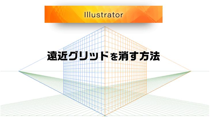 【Illustrator】遠近グリッドを消す3つの方法