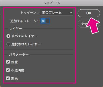 Photoshop_GIFをつくる12