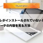 IllustratorがインストールされていないPCでaiデータの内容を見る方法