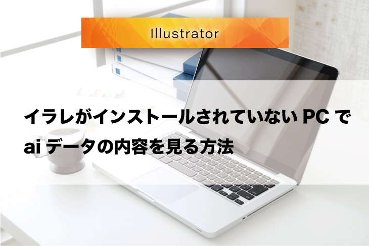 IllustratorがインストールされていないPCでaiデータを開く方法