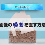 Photoshopで画像の傾きを素早く修正する2つの方法