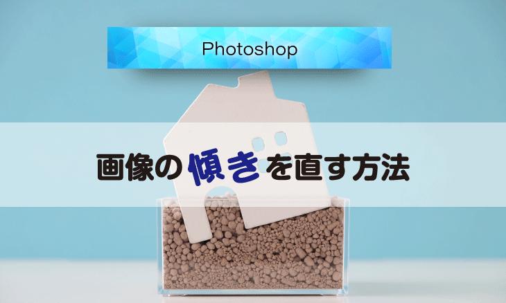 Photoshop_画像の傾きを修正する方法