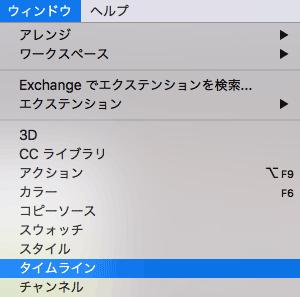 Photoshop_GIFをつくる6