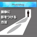 Photoshopで画像に影をつける2種類の方法(初心者向け)