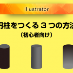 【Illustrator】簡単に円柱を作る3つの方法