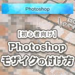 【Photoshop】写真にモザイク処理をする方法