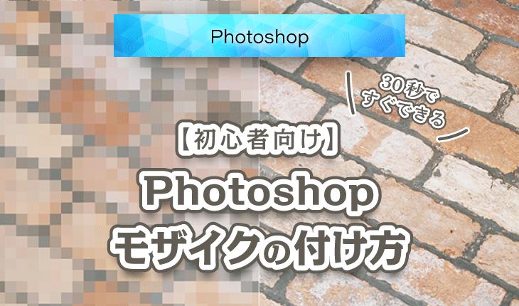 Photoshop_フォトショップ_モザイク