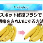 【Photoshop】スポット修復ブラシツールで画像をきれいにする方法