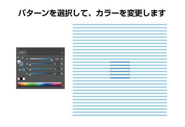 パターンを選択してカラーを変更