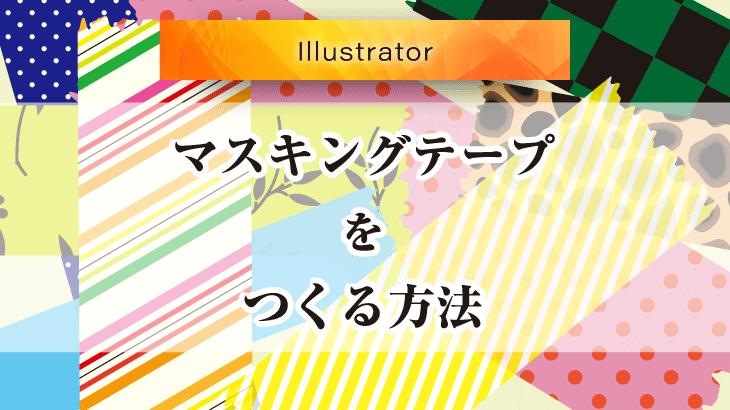 Illustratorでマスキングテープを作る方法