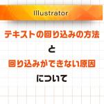 【Illustrator】テキストの回り込みの方法と回り込みができない原因について