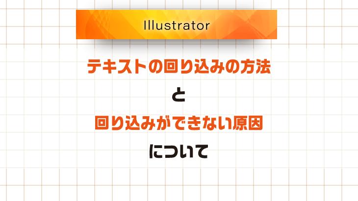 Illustrator_テキストの回り込みの方法と回り込みができない原因について