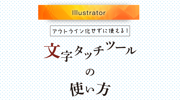 【Illustrator】テキストをアウトライン化せずに個別編集!「文字タッチツール」の使い方