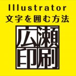 Illustratorで文字を丸や四角で囲む方法