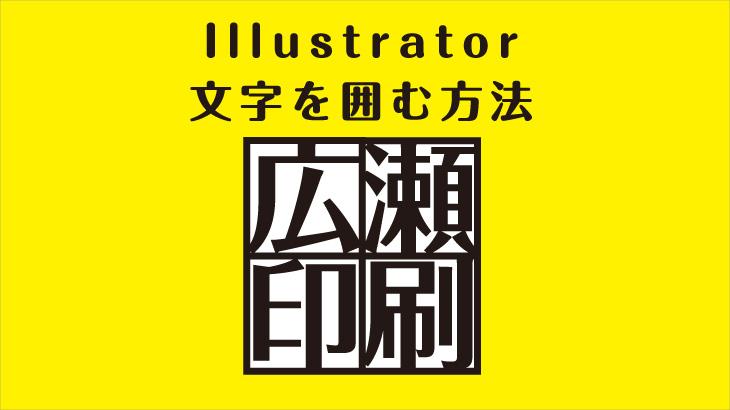 Illustratorで文字を四角や丸で囲む方法