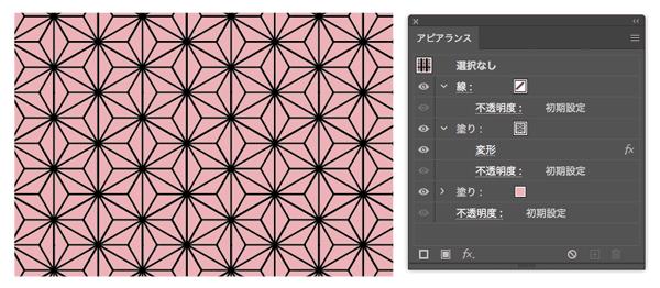 パターンの適用