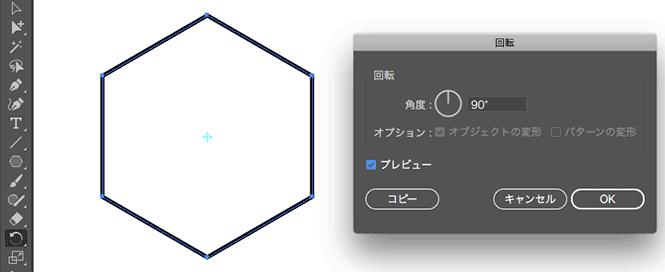 六角形の回転