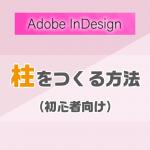 InDesignでページの柱をつくる方法(初心者向け)