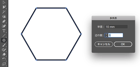六角形をつくる