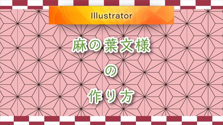 Illustrator_麻の葉文様の作り方