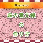 Illustratorで麻の葉文様のパターンをつくる方法