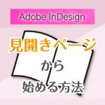 InDesignで見開きページから始める方法