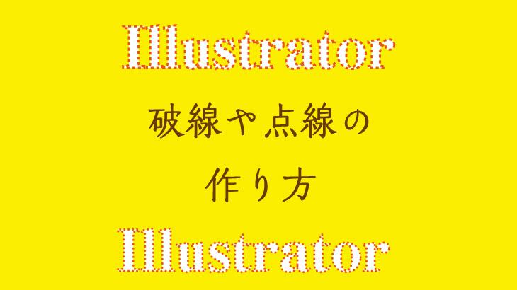 Illustrator 破線や点線の作り方