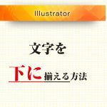 Illustrator 文字を下に揃える方法